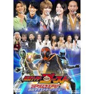仮面ライダーゴースト ファイナルステージ&番組キャストトークショー [DVD]|starclub