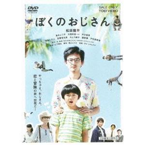 ぼくのおじさん [DVD]|starclub