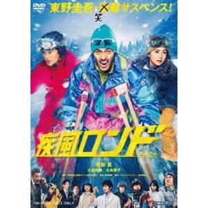 疾風ロンド [DVD] starclub