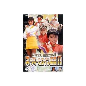 スーパーヒロイン図鑑 2 メタルヒーロー篇+アイドル篇 [DVD]|starclub