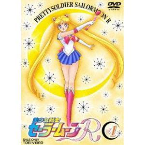 美少女戦士セーラームーンR VOL.1 [DVD]|starclub