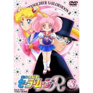 美少女戦士セーラームーンR VOL.3 [DVD]|starclub
