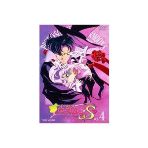 美少女戦士セーラームーンS VOL.4 [DVD]|starclub