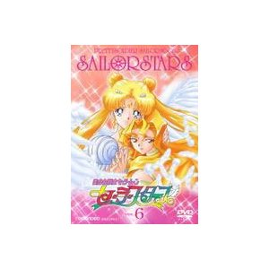 美少女戦士セーラームーン セーラースターズ VOL.6(最終巻) [DVD]|starclub