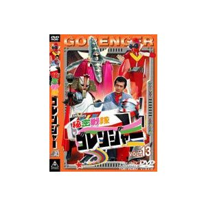 秘密戦隊ゴレンジャー Vol.13 [DVD]|starclub