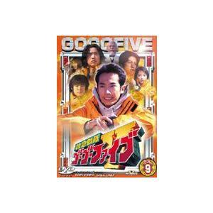 救急戦隊ゴーゴーファイブ Vol.9(完) [DVD] starclub
