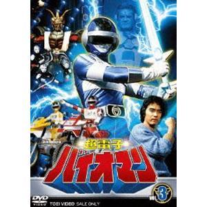 超電子 バイオマン Vol.3 [DVD]|starclub