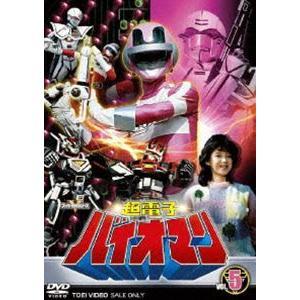 超電子 バイオマン Vol.5 [DVD]|starclub