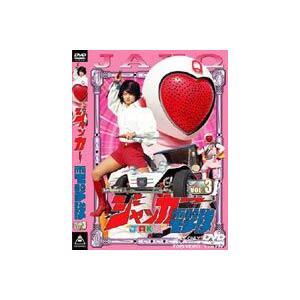 ジャッカー 電撃隊 VOL.3 [DVD]|starclub