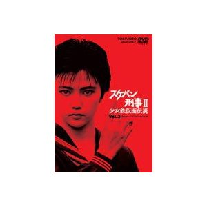 スケバン刑事2 少女鉄仮面伝説 VOL.3 [DVD]|starclub