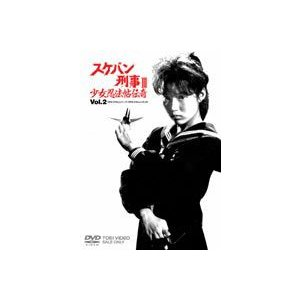 スケバン刑事3 少女忍法帖伝奇 VOL.2 [DVD]|starclub