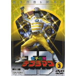 電子戦隊デンジマン Vol.3 [DVD]|starclub