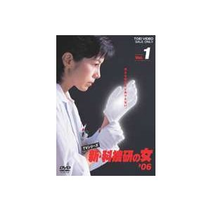 新・科捜研の女'06 VOL.1 [DVD] starclub