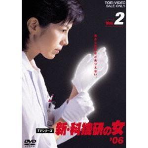 新・科捜研の女'06 VOL.2 [DVD] starclub