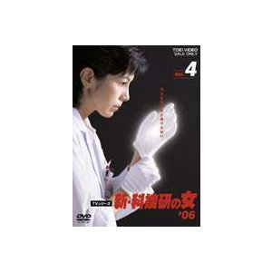 新・科捜研の女'06 VOL.4 [DVD] starclub