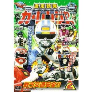 激走戦隊カーレンジャー VOL.2 [DVD] starclub