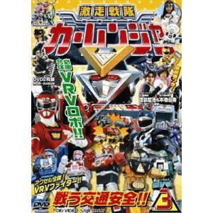 激走戦隊カーレンジャー VOL.3 [DVD] starclub