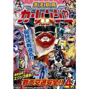 激走戦隊カーレンジャー VOL.4 [DVD] starclub