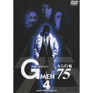 Gメン'75 BEST SELECT 女Gメン編 Vol.4(完) [DVD]|starclub