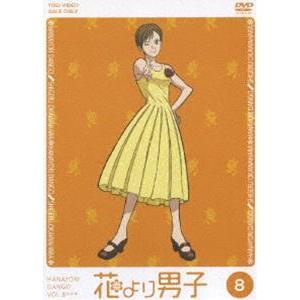 花より男子(TVアニメ) VOL.8 [DVD] starclub