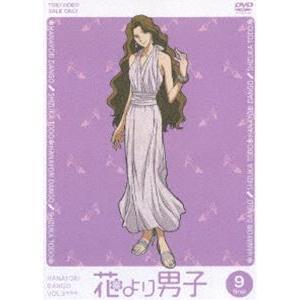 花より男子(TVアニメ) VOL.9 [DVD] starclub
