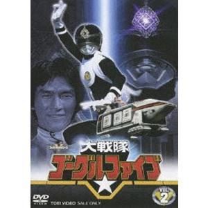 大戦隊ゴーグルV VOL.2 [DVD]|starclub