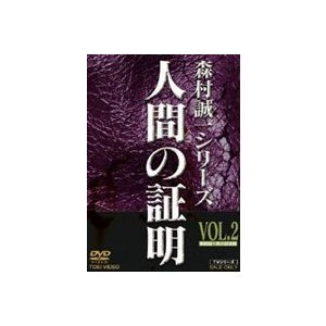 人間の証明 VOL.2 [DVD]|starclub