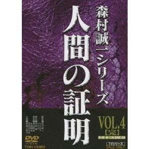人間の証明 VOL.4 [DVD]|starclub