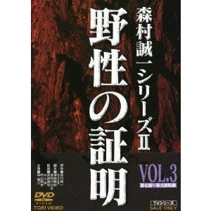 野性の証明 VOL.3 [DVD]|starclub