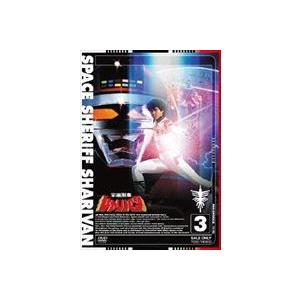 宇宙刑事シャリバン VOL.3 [DVD]|starclub