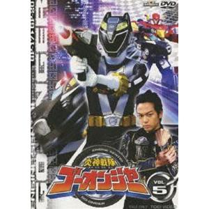 炎神戦隊ゴーオンジャー Vol.5 [DVD]|starclub