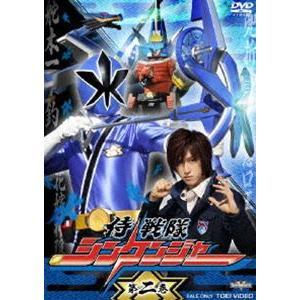 侍戦隊シンケンジャー 第二巻 [DVD]|starclub