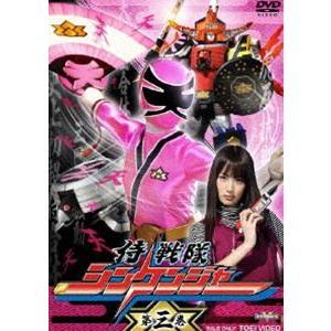 侍戦隊シンケンジャー 第三巻 [DVD]|starclub