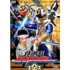 侍戦隊シンケンジャー 第六巻 [DVD]|starclub