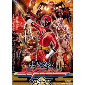 侍戦隊シンケンジャー 第十一巻 [DVD]|starclub