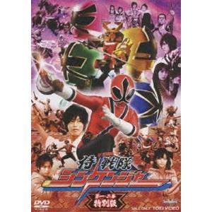侍戦隊シンケンジャー 第一・二幕 特別版 [DVD]|starclub