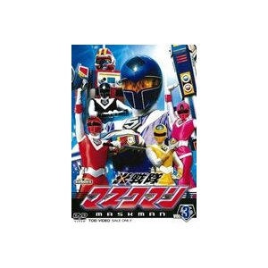 光戦隊マスクマン VOL.3 [DVD] starclub