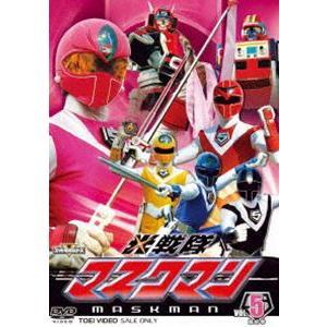 光戦隊マスクマン VOL.5 [DVD] starclub