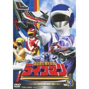 超獣戦隊ライブマン VOL.3 [DVD]|starclub