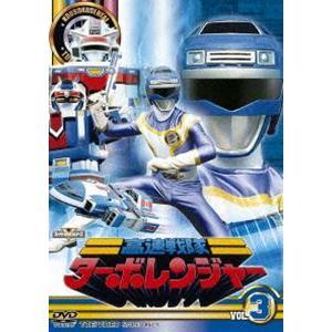 高速戦隊ターボレンジャー VOL.3 [DVD]|starclub