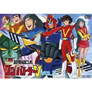 超電磁ロボ コン・バトラーV VOL.5 [DVD]|starclub