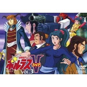 超電磁マシーン ボルテスV VOL.3 [DVD]|starclub