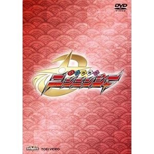 スーパー戦隊シリーズ 手裏剣戦隊ニンニンジャー VOL.3 [DVD] starclub