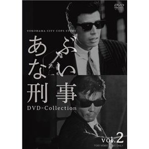あぶない刑事 DVD Collection VOL.2 [DVD]|starclub