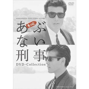 もっとあぶない刑事 DVD Collection [DVD]|starclub