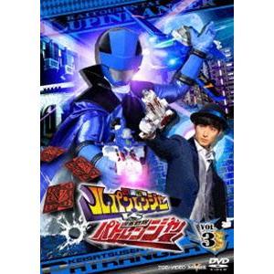 快盗戦隊ルパンレンジャーVS警察戦隊パトレンジャー VOL.3 [DVD] starclub