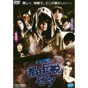 都市伝説セピア [DVD]|starclub
