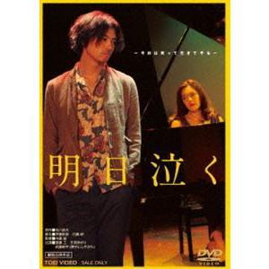 明日泣く [DVD]|starclub