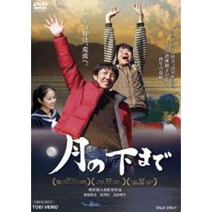 月の下まで [DVD]|starclub