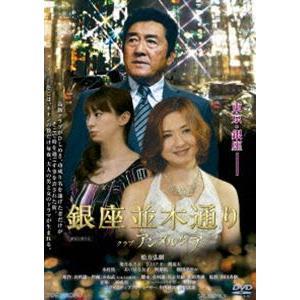 銀座並木通り クラブアンダルシア [DVD]|starclub